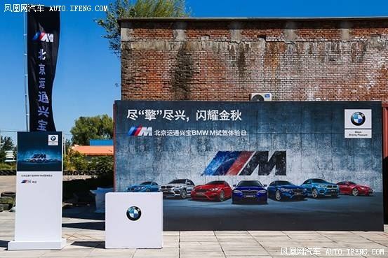 高品质速度新概念 BMW M驾控会落幕金秋-图1