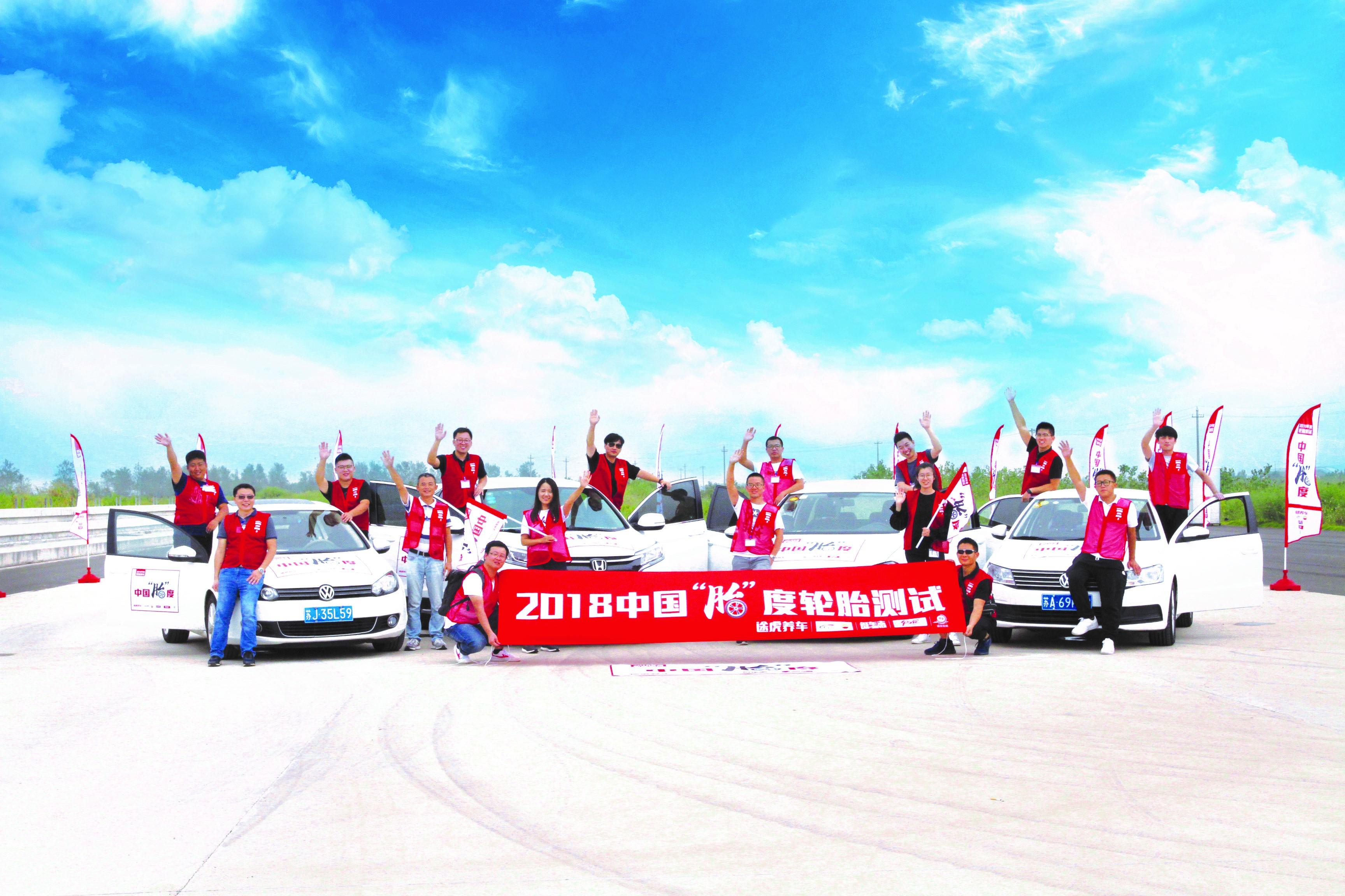 一场重新定义中国轮胎评价体系的测试