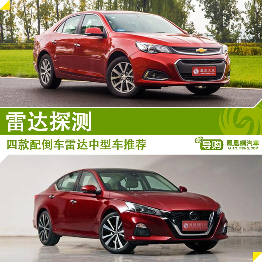 中型车推荐_雷达探测 四款配倒车雷达中型车推荐_凤凰网汽车_凤凰网