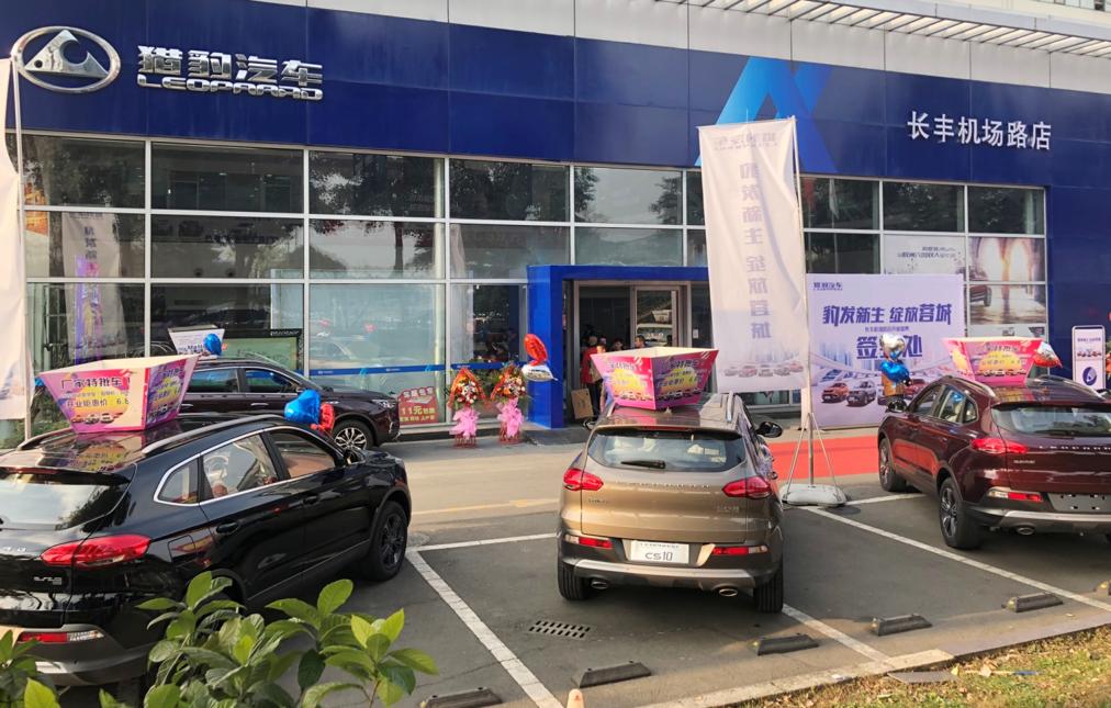 热烈庆祝猎豹汽车长丰机场路4S店开业