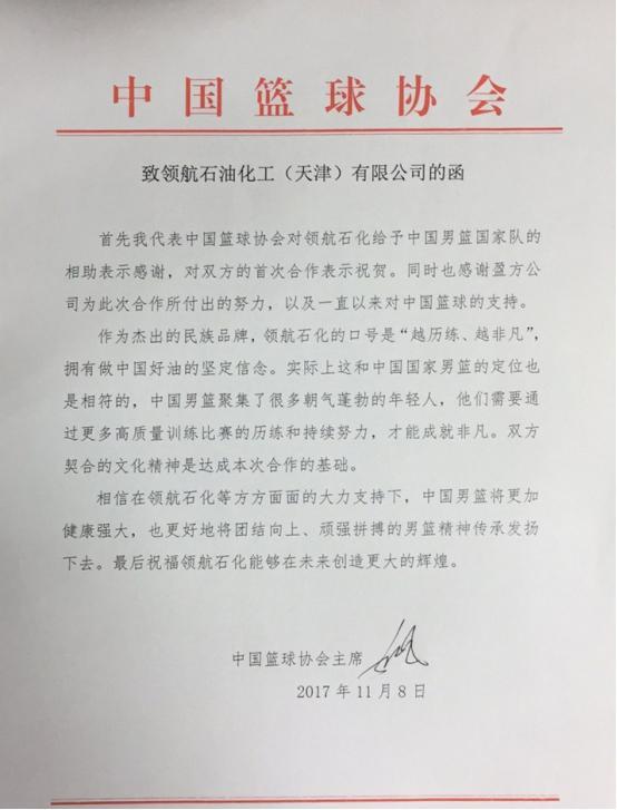2019领航润滑油斥资千万赞助中国男篮