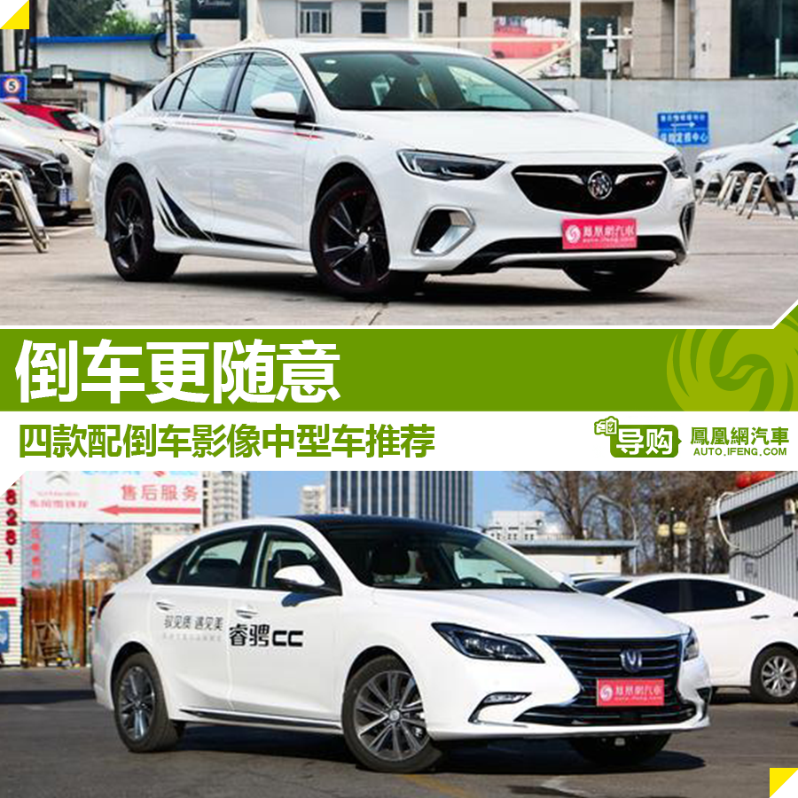 中型车推荐_倒车更随意 四款配倒车影像中型车推荐_凤凰网汽车_凤凰网