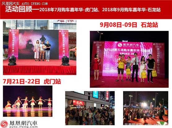 车展主题:凤凰网汽车2019购车嘉年华第一场巡展-中堂站