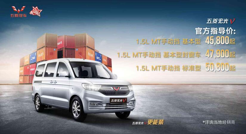 五菱宏光V上市,空间配置全面升级,售价4.58万起