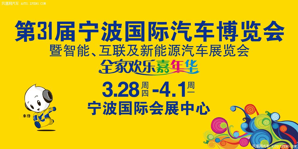 第31届宁波国际汽车博览会即将启