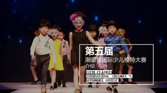 苏州宝信2019年潮童星国际少儿模特大赛