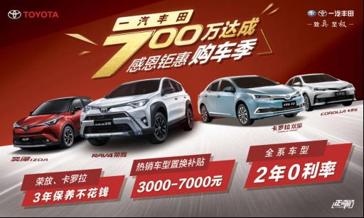 一汽丰田700万达成  感恩钜惠购车季