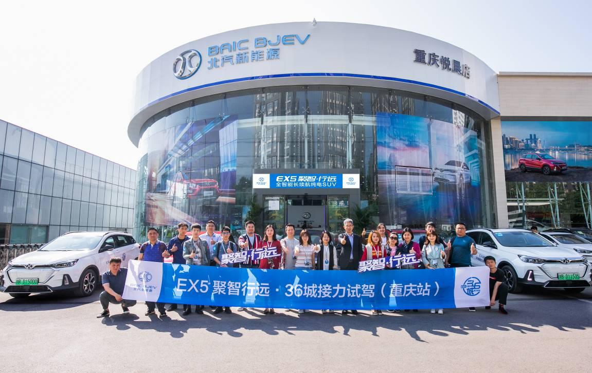 北汽新能源EX5 36城接力试驾智行重庆