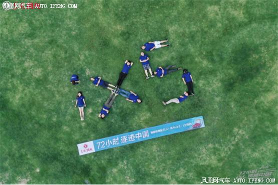 72小时逐迹中国 风光ix5 i上科技之旅