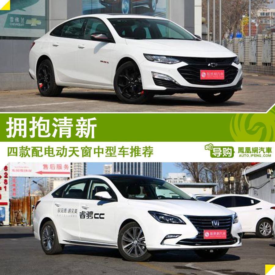 中型车推荐_拥抱清新 四款配电动天窗中型车推荐_凤凰网汽车_凤凰网