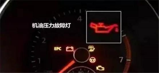 灯亮,则表明机油存量及压力低于标准值,如果继续行驶会导致发动机失去
