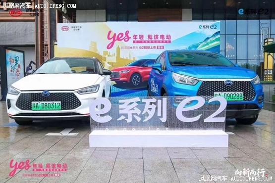比亚迪新一代智感电动跨界车e22019香港管家婆心水报正版彩图上市