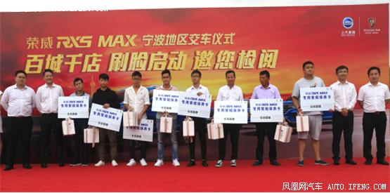 """""""刷脸启动""""荣威RX5 MAX宁波交"""