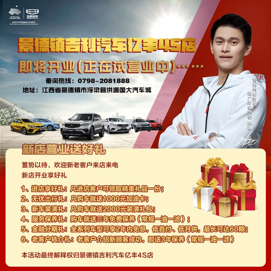 景德镇吉利汽车亿丰4S店新店开业