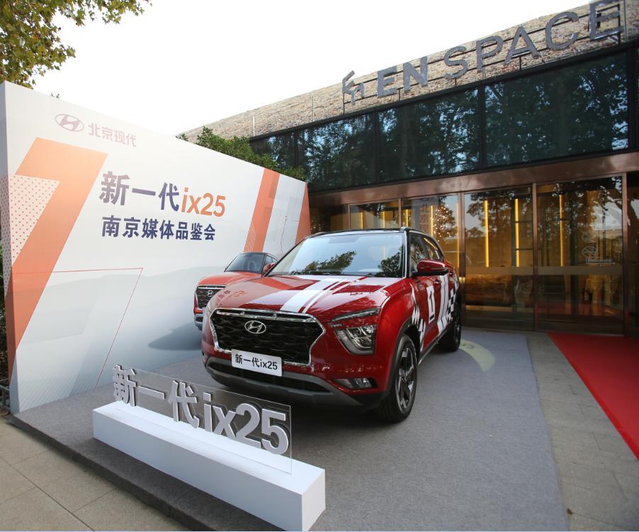 北京现代新一代ix25南京媒体品鉴会