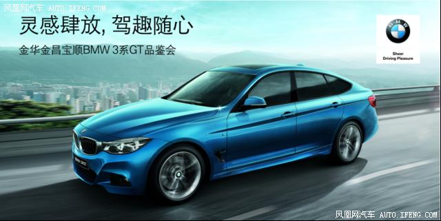 金�A金昌���BMW 3系GT品�b��