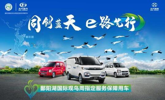 鄱陽湖國際觀鳥周 游樂服務盡在北汽昌河物流專車