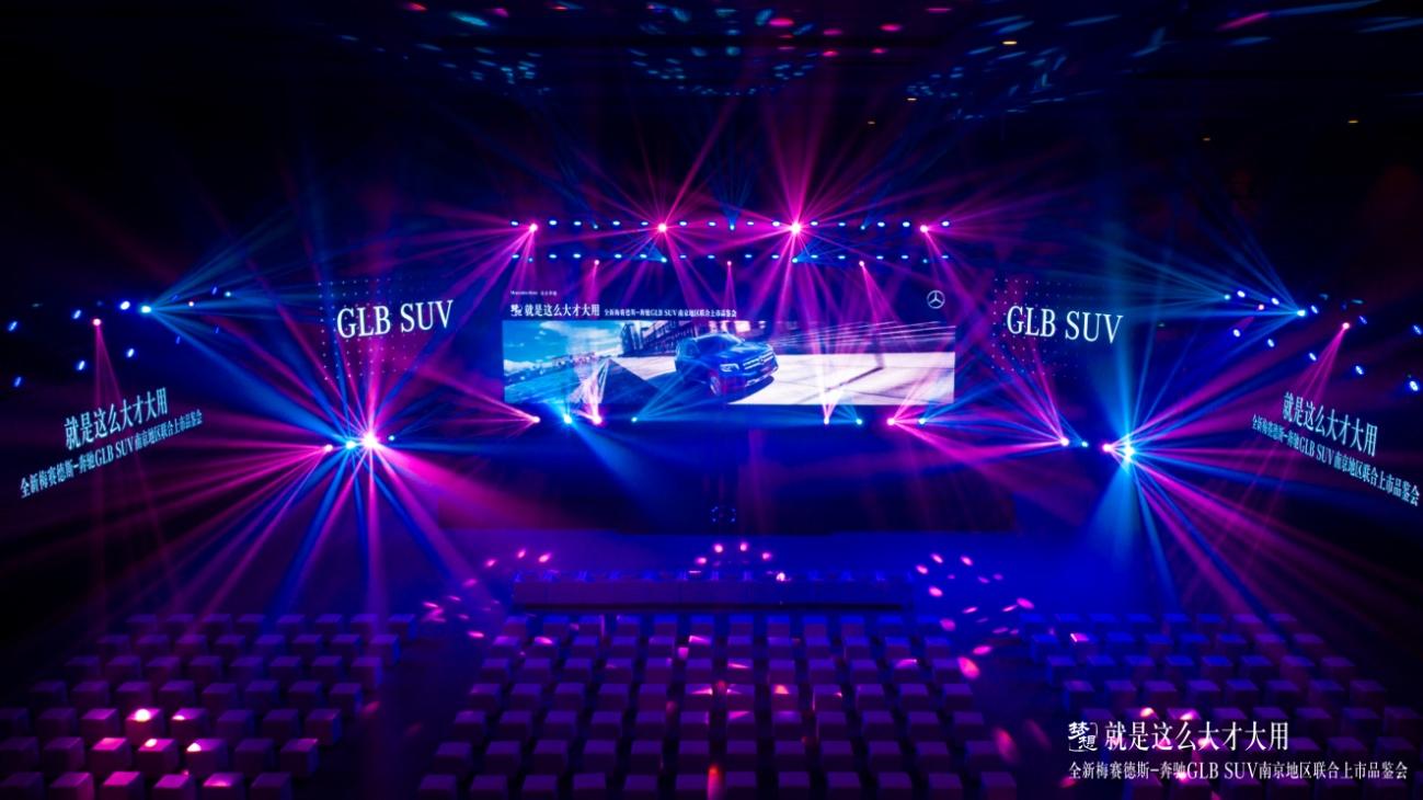 全新奔驰GLB SUV南京联合上市品鉴会