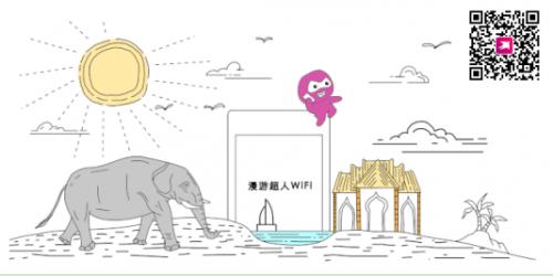 5G引领 漫游超人WIFI改变出国上