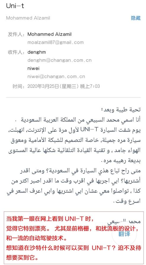 UNI-T太火爆,還沒上市沙特的訂單就來了!