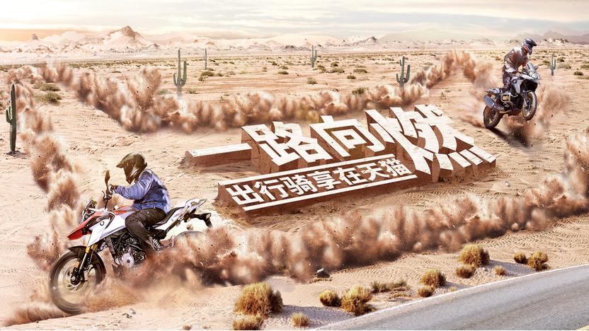 BMW摩托车天猫旗舰店打造创新新