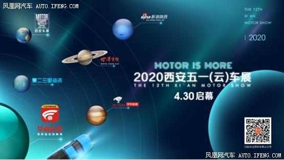 西安五一(云)车展刺激车市加速回暖 行业新闻 丰雄广告第5张