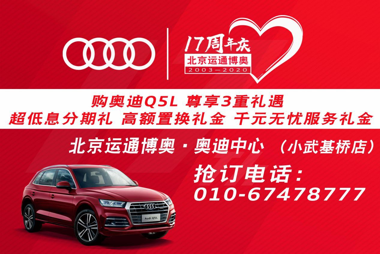 奥迪Q5L北京运通博奥17周年店庆