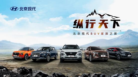 纵行天下,北京现代SUV家族之旅启程