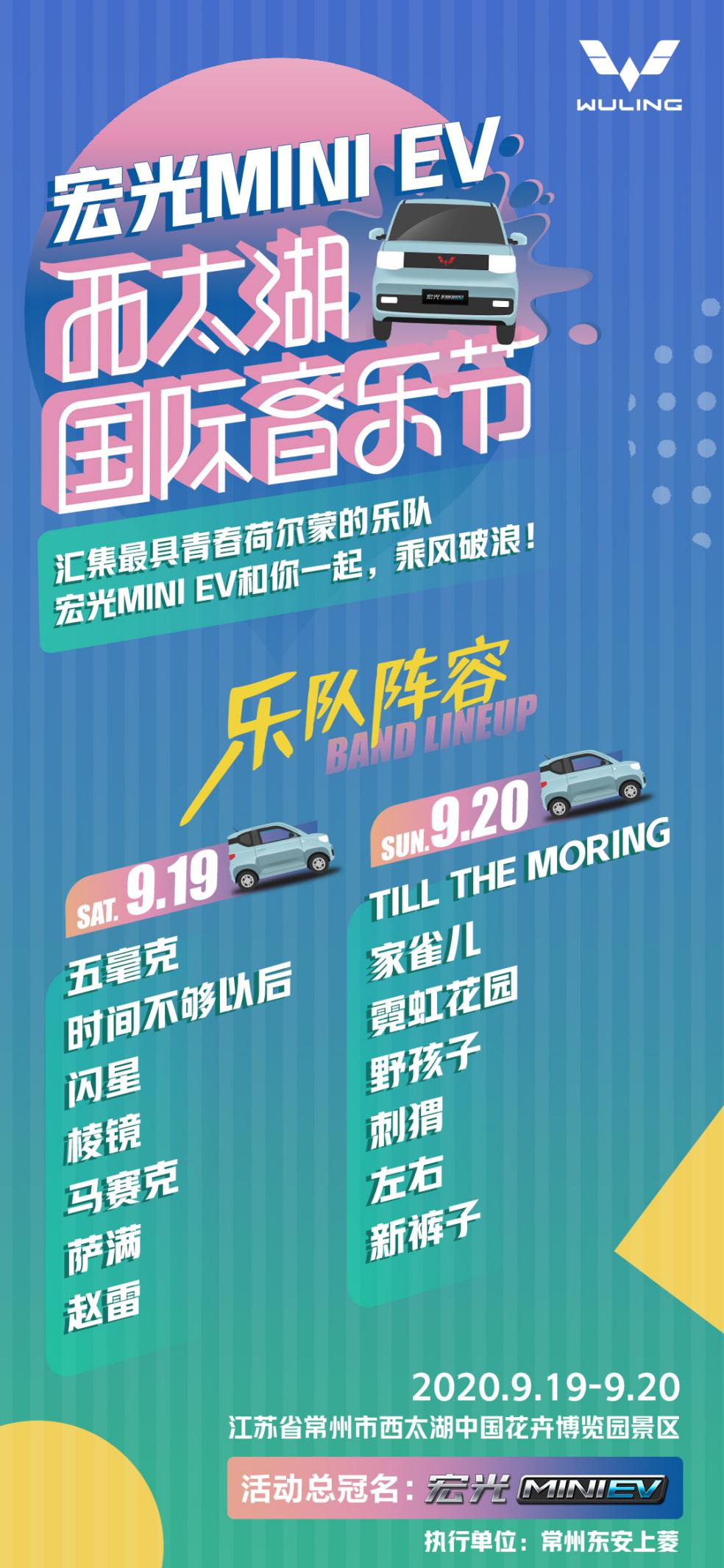"""宏光MINIEV嗨翻""""2020西太湖国际音乐节"""""""