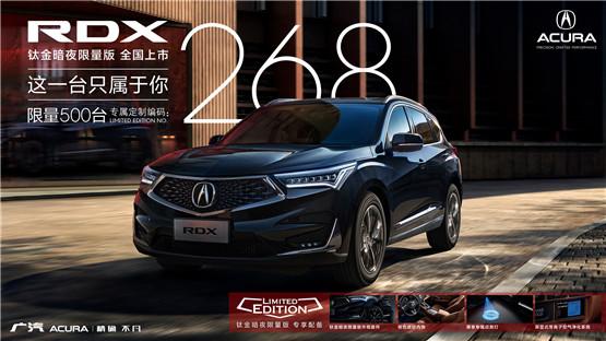 广汽Acura将登陆2021南京国际车展