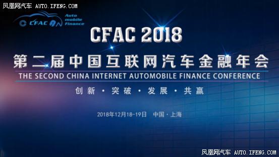CFAC2018第二届中国互联网汽车金融年会