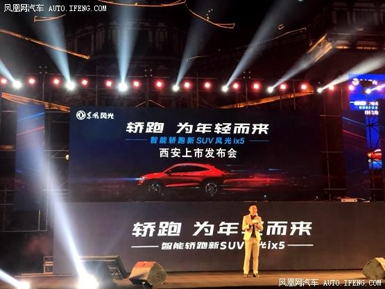 智能轿跑新SUV风光ix5西安智领上市
