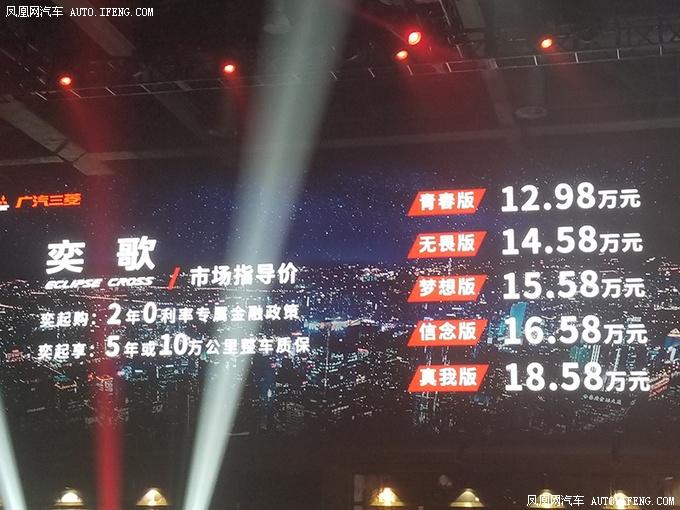 广汽三菱奕歌正式开卖售价12.98-18.58万元-图2