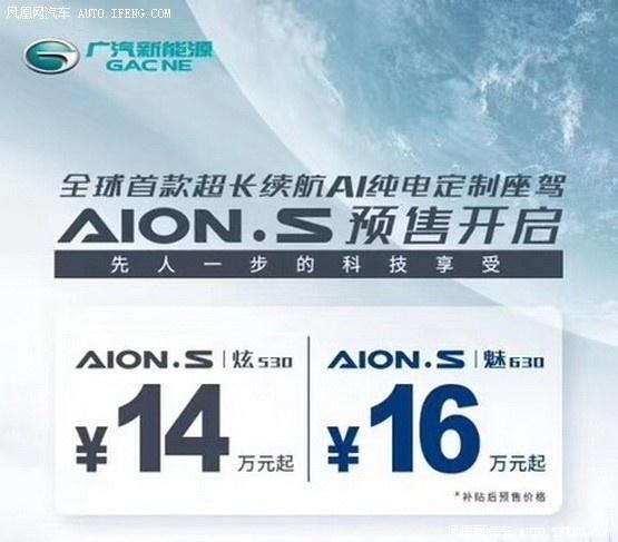 Aion S开启预售 尊崇礼遇一步到位-图1