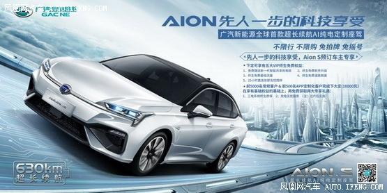 Aion S开启预售 尊崇礼遇一步到位-图4