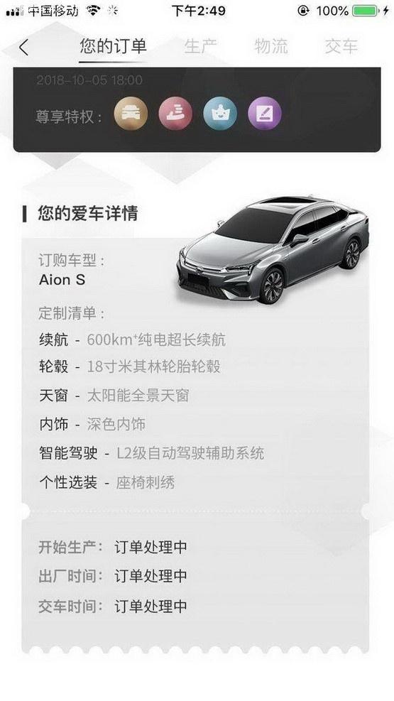 Aion S开启预售 尊崇礼遇一步到位-图3