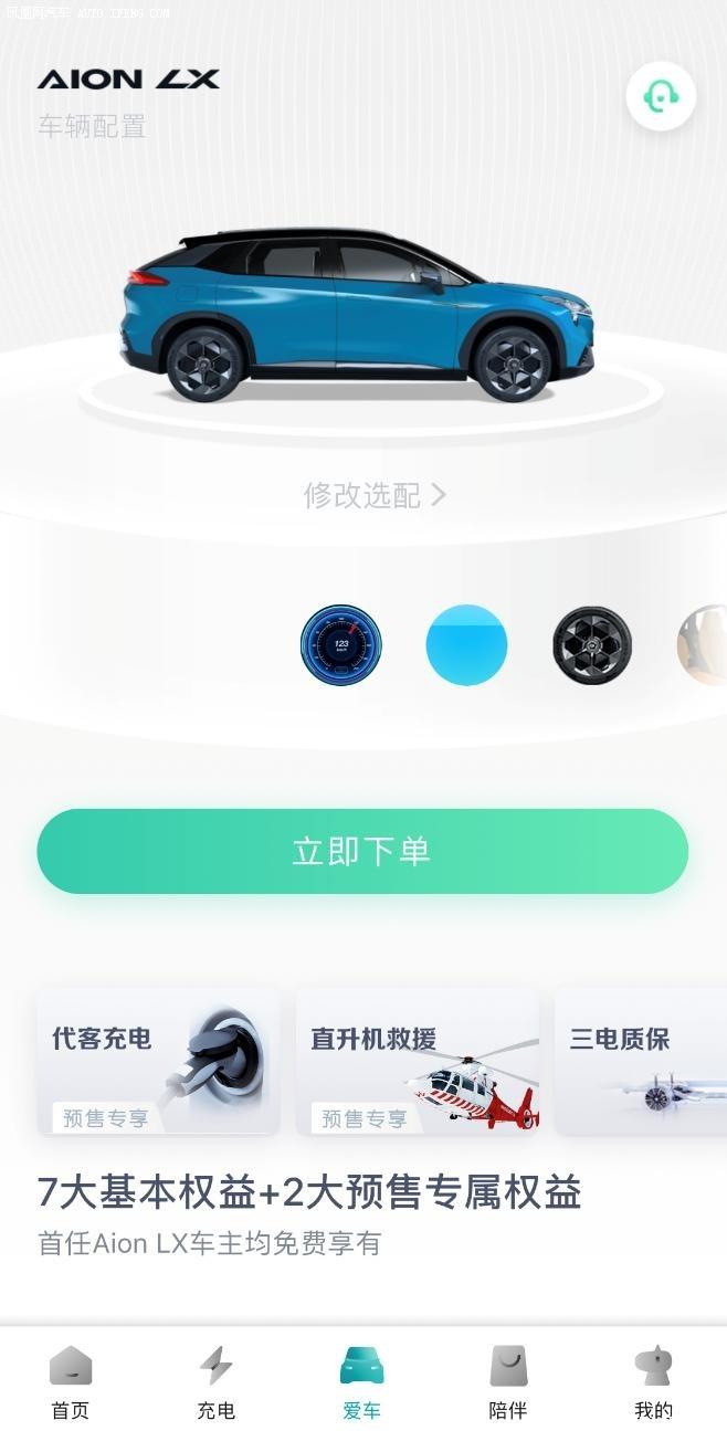 中国最高科技豪华车Aion LX掀黄金周品鉴热潮-图6