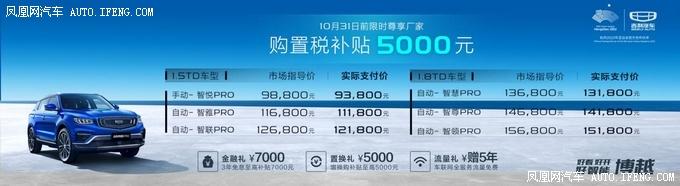 三好博越 全面新生吉利博越PRO上市会南京站-图2