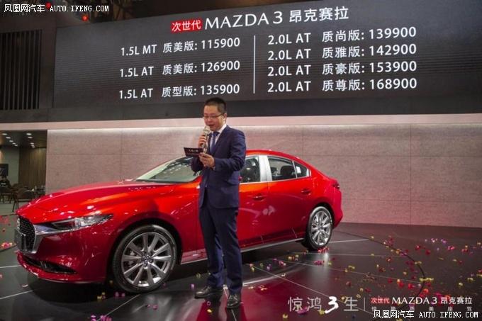次世代产品南京首发 次世代MAZDA3昂克赛拉-图1