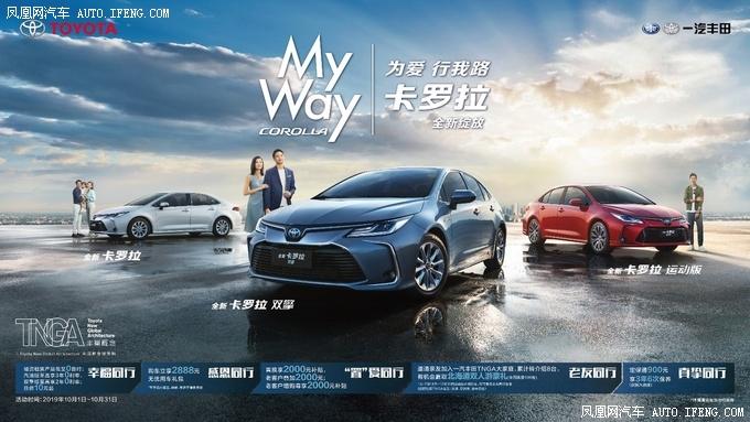 一汽丰田携TNGA明星产品 亮相第十八届南京国际车展-图15